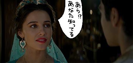 ジャスミン 役 女優